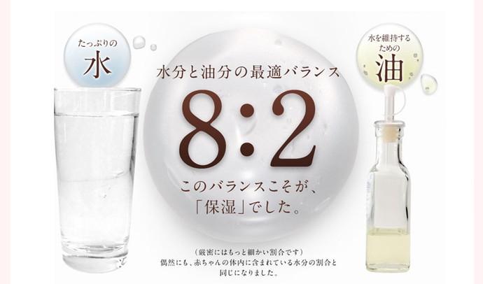 水分と油分=8:2