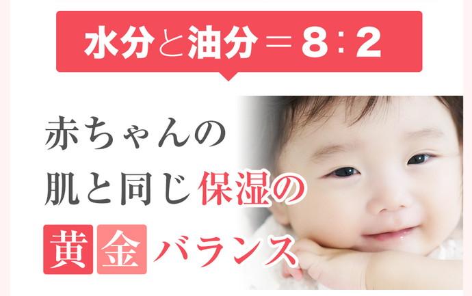 水分と油分=8:2 赤ちゃんの肌と同じ保湿の黄金バランス