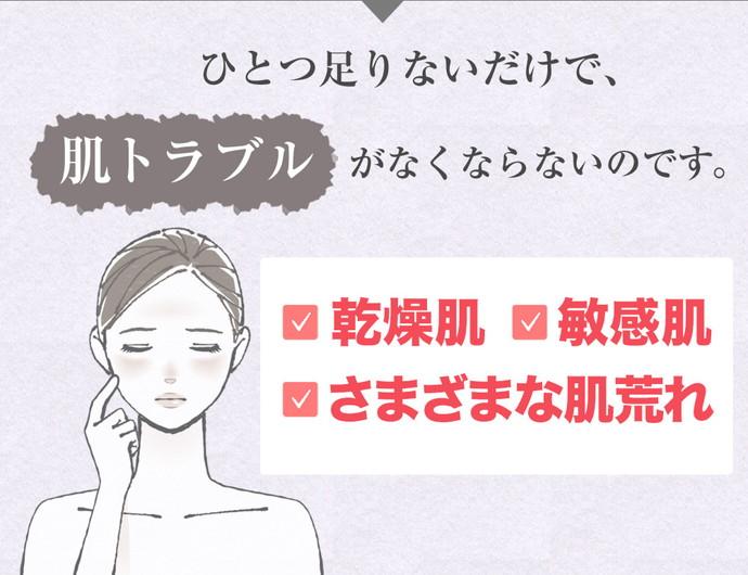 ひとつ足りないだけで、肌トラブルがなくならないのです。乾燥肌 敏感肌 しわ くすみ にきび しみ たるみ 黒ずみ