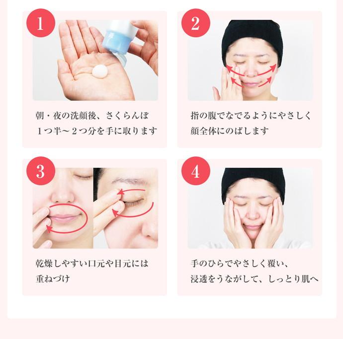 1朝・夜の洗顔後、さくらんぼ1つ半~2つ分を手に取ります 2指の腹でなでるようにやさしく顔全体にのばします 3乾燥しやすい口元や目元には重ねづけ 4手のひらでやさしく覆い、浸透をうながして、しっとり肌へ