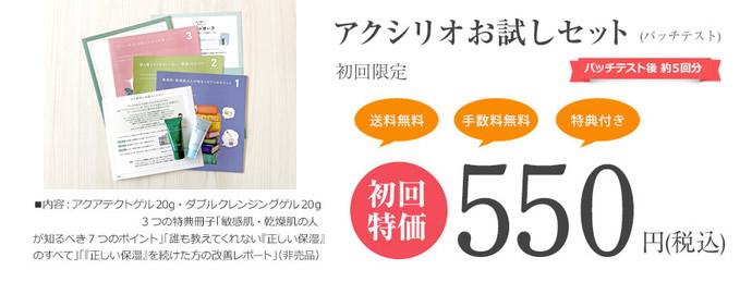アクシリオお試しセット 初回特価550円(税込)