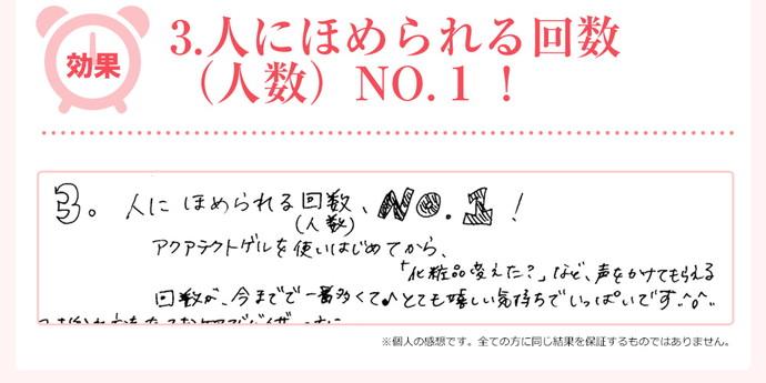3.人にほめられる回数(人数)NO.1!