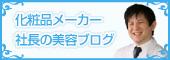 化粧品メーカー社長の美容ブログ
