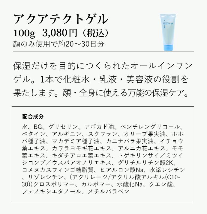 アクアテクトゲル・保湿だけを目的につくられたオールインワンゲル。1本で化粧水・乳液・美容液の役割を果たします。顔・全身に使える万能の保湿ケア